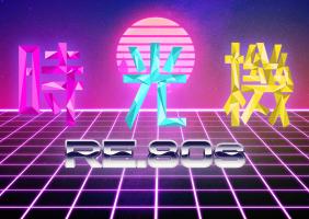 時光機 - Re. 80s