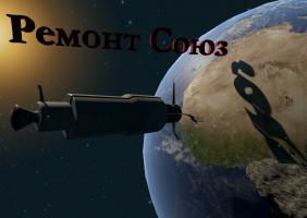Ремонт Союз