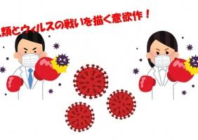 悪いウィルスに打ち勝とう!Overcome bad viruses!